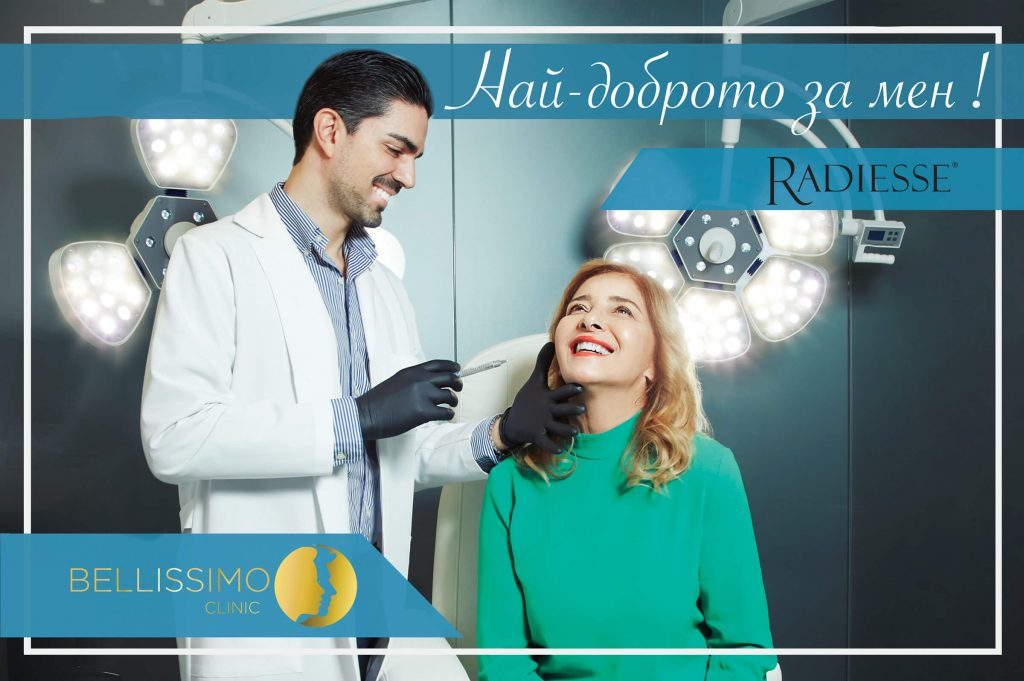Поставяне на Колагено-стимулиращ филър RADIESSE в естетична клиника Белисимо