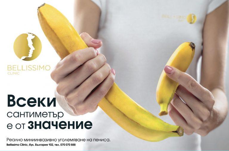 филър за уголемяване на пенис, интимна естетика от Bellissimo clinic